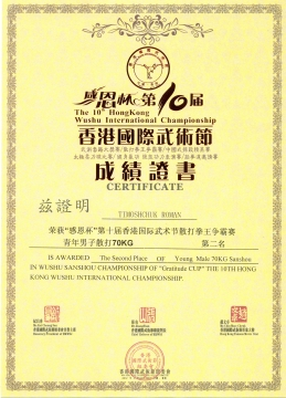 Роман Т. 2 место на Чемпионате по Ушу 2012г - ГБОУ СОШ № 346, Комплекс