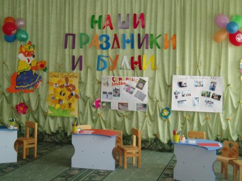 Оформление зала к празднику `Папа мама я` - Ирина Федоровна Малыхина