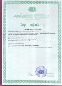 2010-2011 - Галина Валерьевна Кузякова