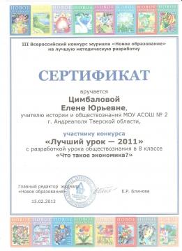Сертификатру открытые конкурсы