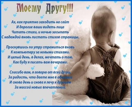 дружба в инете - Cветлана Евгеньевна Грекова