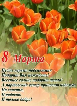 Пожелания к 8 Марта