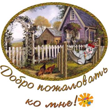 добро пожаловать ко мне - Ольга Николаевна Козина