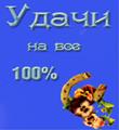Удачи всем - Алина Ивановна Костюк