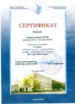 Без названия - ГБОУ Школа № 268 Невского района Санкт-Петербурга