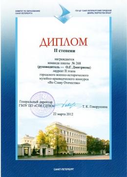 Диплом II степени команде детского актива   - ГБОУ Школа № 268 Невского района Санкт-Петербурга