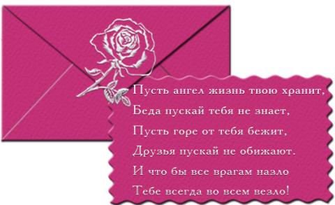 С днём рождения! - Ирина Фёдоровна Сарапулова