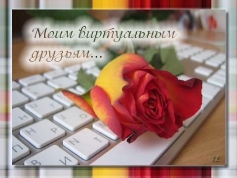 Моим виртуальным друзьям - Ольга Сергеевна Теплоухова