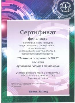 Сертификат финалиста республиканского конкурса педагогического мастерства в использовании ИКТ - Галина Геннадьевна Куликова