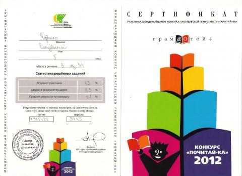 Почитай-ка 2012 - Татьяна Ивановна Чубенко
