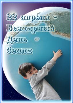 22 апреля - Всемирный день Земли - Ольга Николаевна Козина