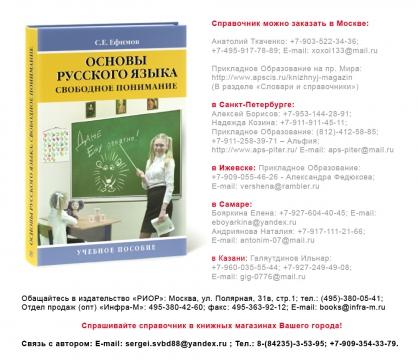 Без названия - Русский язык 3