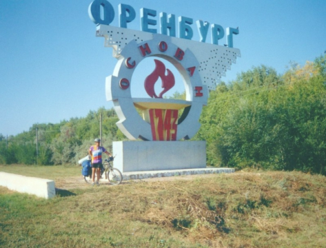 Оренбург - Cветлана Евгеньевна Грекова