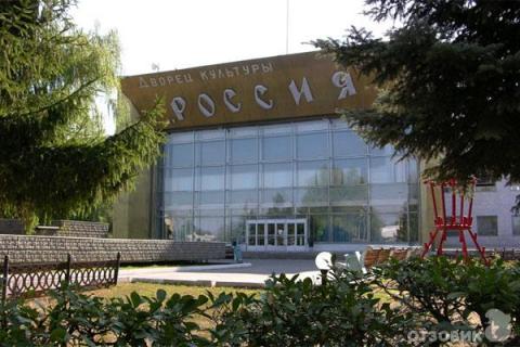 ДК Россия - Cветлана Евгеньевна Грекова