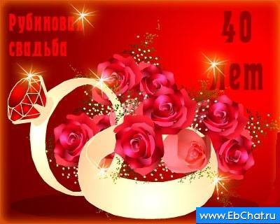 40 лет рубиновая свадьба - Надежда Андреевна Тихонова