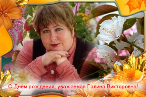 С Днем рождения, уважаемая Галина Викторовна!