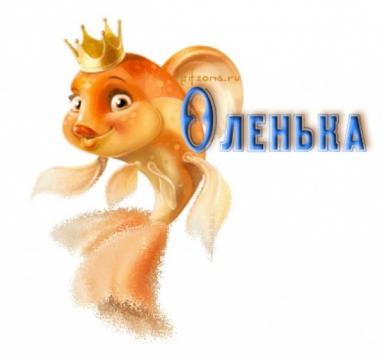 О,Оленька! - Ольга Сергеевна Теплоухова