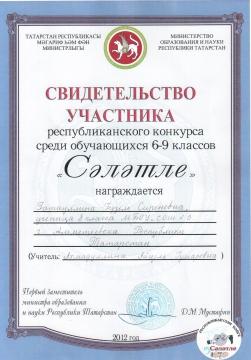 Свидетельство моей ученицы - Айгуль Гумаровна Ахмадуллина