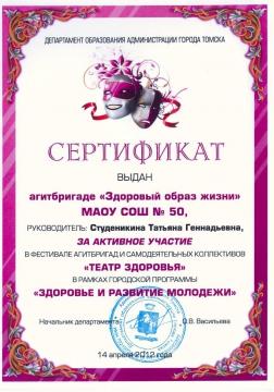 Театр Здоровья - Татьяна Павловна Гришкова
