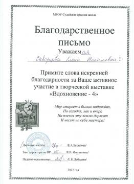 Без названия - Елена Николаевна Скворцова