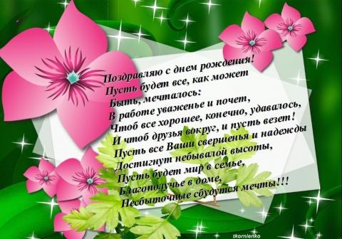 спокойных татьяна николаевна с днем рождения картинка самых
