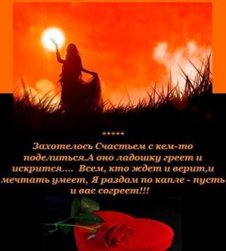 Делюсь счастьем!)