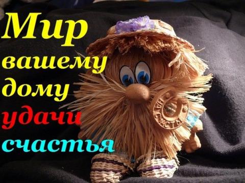 Домовёнок - Ольга Сергеевна Теплоухова