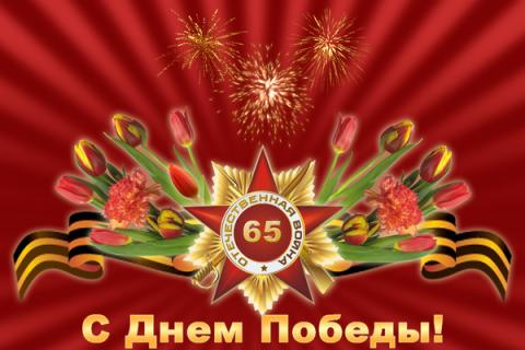 С Днём Победы! - Елена Александровна Глазина