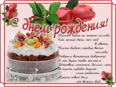 с днем рождения - Елена Евгеньевна Ивченко