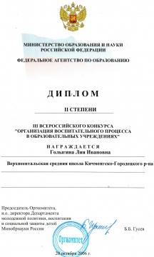 Диплом 2 степени - Лия Ивановна Голыгина