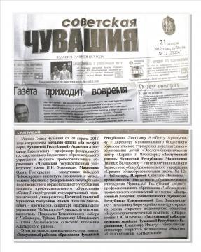 газета приходит вовремя... - Альберт Аркадьевич Ластухин