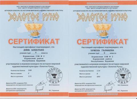 Золотое Руно 2012 - Валентина Валентина Валентина