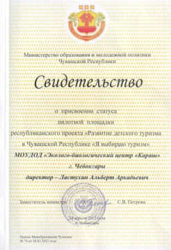 ЭБЦ `Караш` пилотная площадка свидетельство - Марина Викторовна Нараткина