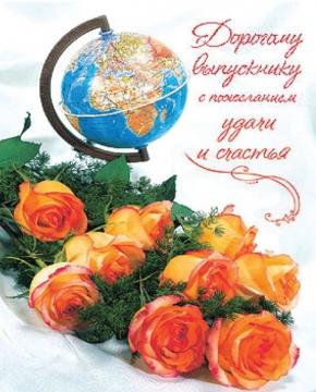 выпускнику - Татьяна Витальевна Донцова