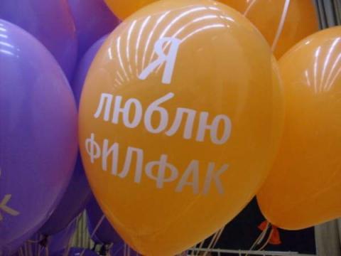 люблю филфак - Елена Александровна Глазина