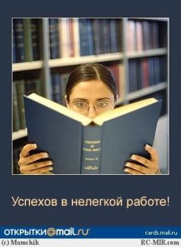 Успехов в нелёгкой работе! - Елена Александровна Глазина