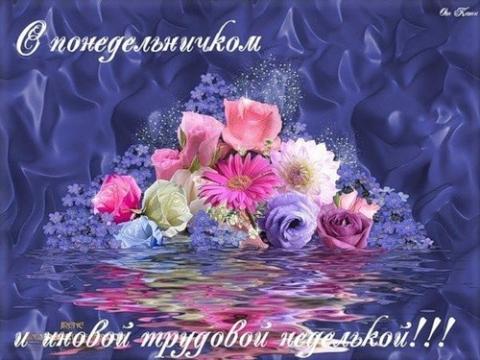 С понедельничком и новой трудовой неделей - Галина Валерьевна Кузякова
