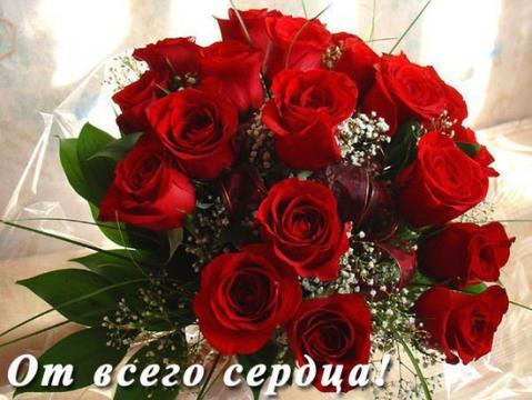 Букет роз. Открытка `От всего сердца`