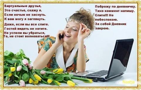 Виртуальным друзьям