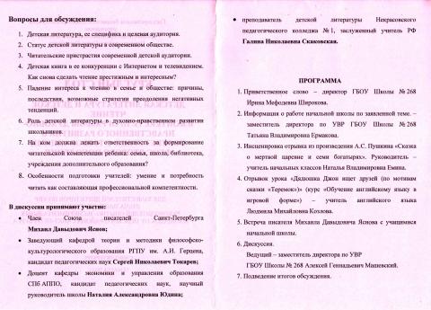 Без Программа круглого стола 12.03.12-2 - Алексей Геннадьевич Машевский