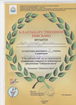 Благодарность от Министра - Светлана Васильевна Цыден-Ешиева