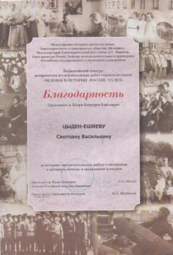 Благодарность от Академика - Светлана Васильевна Цыден-Ешиева