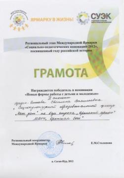 Грамота Победителя (2 место) - Светлана Васильевна Цыден-Ешиева