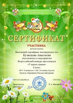 Сертификат - Наталья Дмитриевна Киргинцева