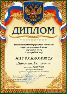 Шапочник-русский язык (2011-2012) - ШКОЛА № 617 УМНЫЕ ДЕТИ
