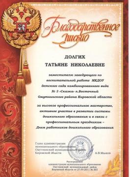 Благодарность Администрации Омутнинского района - Татьяна Николаевна Долгих
