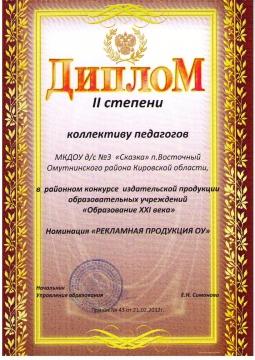 Заслуга нашего коллектива - Татьяна Николаевна Долгих