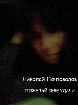 Пожелай себе удачи - Николай Петрович Почтовалов