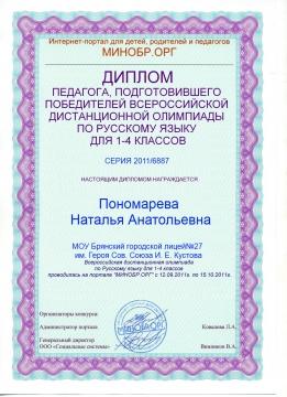 Без названия - Наталья Анатольевна Пономарева