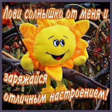 Солнышко)